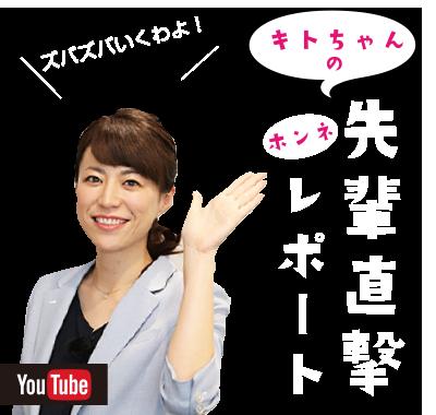 キトちゃんの先輩直撃ホンネレポート